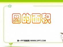 《圆的面积》圆PPT课件2