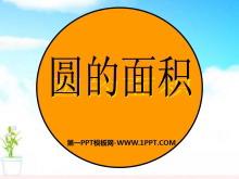 《圆的面积》圆PPT课件3