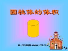 《圆柱的体积》圆柱和圆锥PPT课件