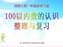 《100以内数的认识整理与复习》100以内数的认识PPT课件