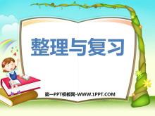 《万以内数的整理与复习》万以内的数PPT课件