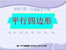 《平行四边形》四边形PPT课件2