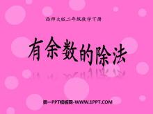 《有余数的除法》PPT课件8
