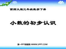 《小数的初步认识》PPT课件