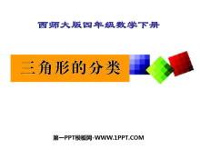 《三角形的分类》三角形PPT课件3
