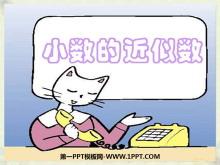 《小数的近似数》小数PPT课件