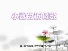 《小数的近似数》小数PPT课件2