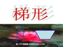 《梯形》平行四边形和梯形PPT课件