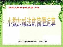 《小数加减法的简便运算》小数的加法和减法PPT课件