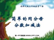 《简单的同分母分数加减法》分数加减法PPT课件