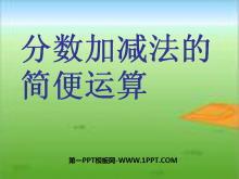 《分数加减法的简便计算》分数加减法PPT课件