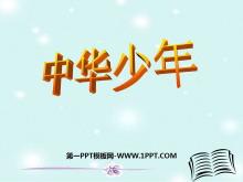《中华少年》PPT课件下载4