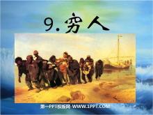 《穷人》PPT课件下载3