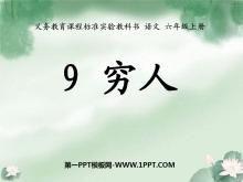 《穷人》PPT课件下载4