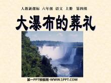 《大瀑布的葬礼》PPT课件下载6