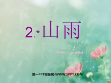 《山雨》PPT课件下载5