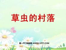 《草虫的村落》PPT课件下载4