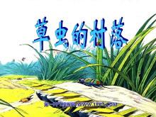 《草虫的村落》PPT课件下载5