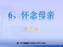 《怀念母亲》PPT课件下载4