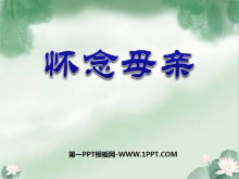 《怀念母亲》PPT课件下载2