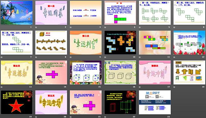 《展开与折叠》长方体ppt课件3