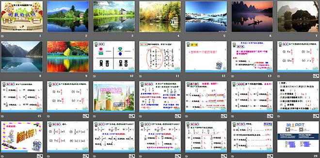 ppt课件 数学课件 北师大五年级下册数学 《倒数》分数乘法ppt课件2