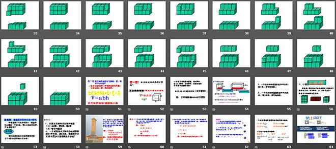 《长方体的体积》长方体ppt课件