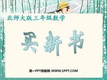 《买新书》除法PPT课件2