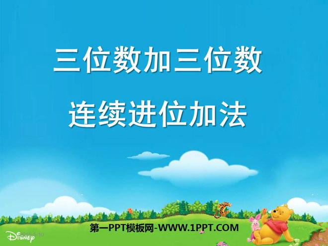《三位数加三位数连续进位加法》两三位数的加法和减法PPT课件