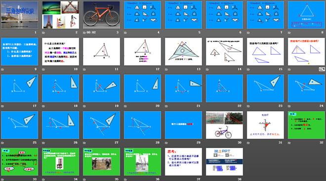 三角形的认识 三角形平行四边形和梯形PPT课件