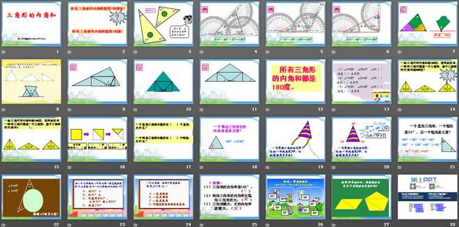 三角形的内角和 三角形平行四边形和梯形PPT课件2