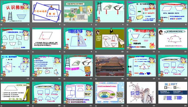 认识梯形 三角形平行四边形和梯形PPT课件2