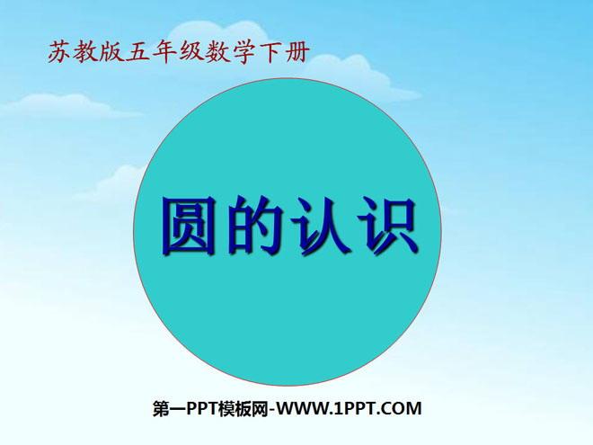 《圆的认识》圆PPT课件2