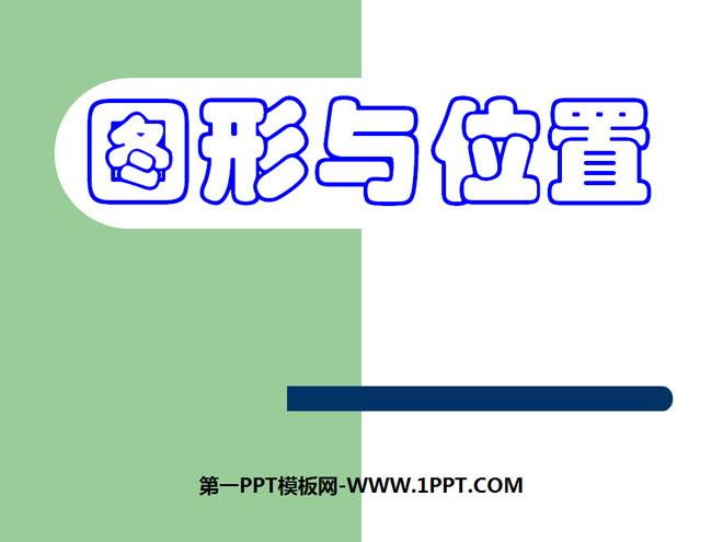 《图形与位置》总复习PPT课件 - 第一PPT