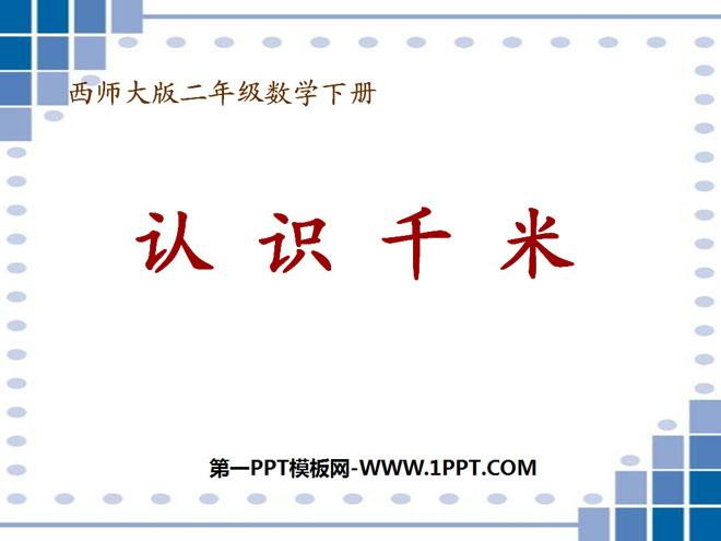 《认识千米》千米的认识PPT课件3