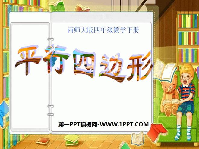 平行四边形 平行四边形和梯形PPT课件2