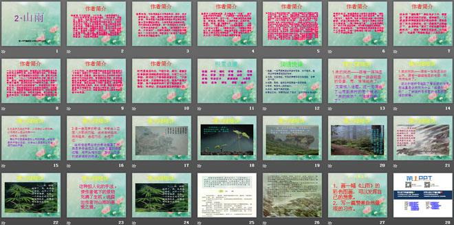 《山雨》ppt课件下载5图片