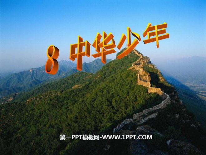 《中华少年》PPT课件下载3