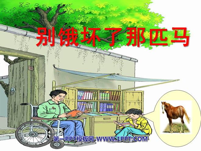 《别饿坏了那匹马》PPT课件下载2