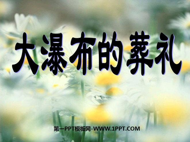 《大瀑布的葬礼》PPT课件下载4