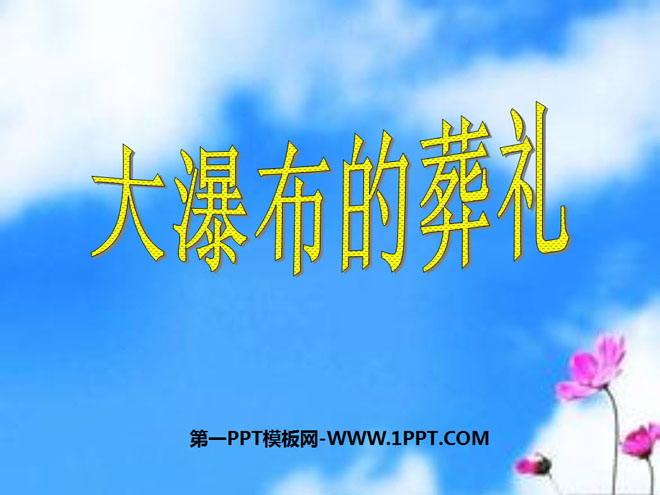 《大瀑布的葬礼》PPT课件下载5