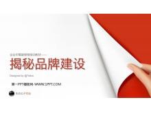 企业高层培训之《企业品牌建设》PPT下载