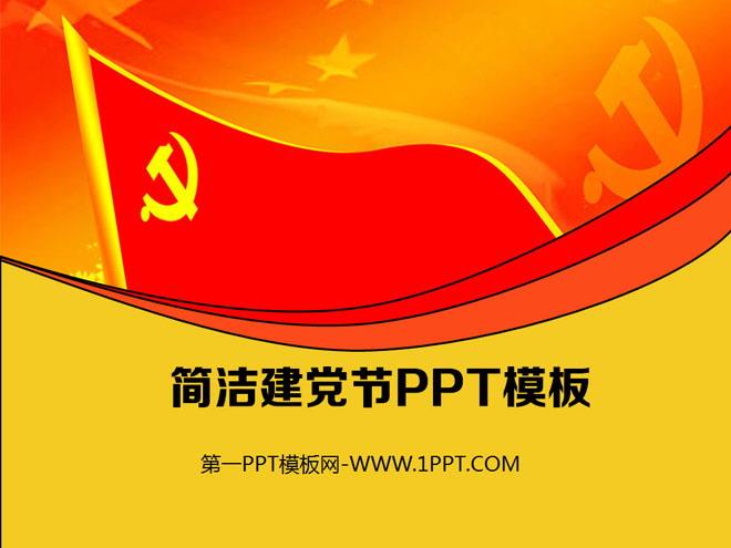 红色党旗背景的建党节PowerPoint模板下载