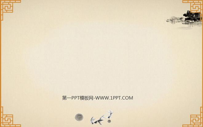 ppt背景 古典背景图片 带边框装饰的中国风古典ppt背景图片下载  素材
