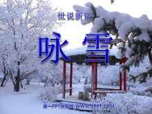《�雪》世�f新�ZPPT�n件2