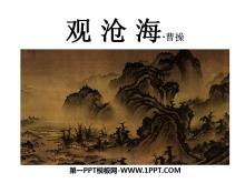 《观沧海》PPT课件2