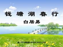 《�X塘湖春行》PPT�n件4