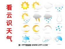 《看云识天气》PPT课件4