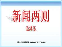 《新闻两则》PPT课件3