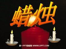 《蜡烛》PPT课件3